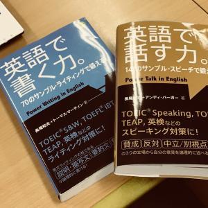オトナの英語塾 VOL.3~/ トレーニングメニューの確認