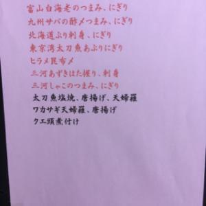 たか鮨 53 ★★★★