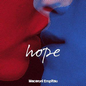 マカロニえんぴつ『hope』感想&レビュー(2ndアルバム)