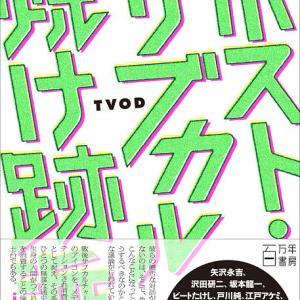 【感想&レビュー】TVOD『ポスト・サブカル焼け跡派』はカルチャー好きの必携書だった!
