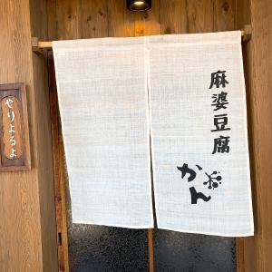 番外編、下関市『麻婆豆腐かん』:「かん」の本格四川風麻婆豆腐定食1,000円!