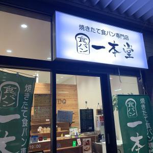 番外編、周南市『一本堂 山口周南店』:あんこ食パン390円!