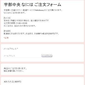 宇部市『なには』:なにはミックス1,399円+配達料500円!