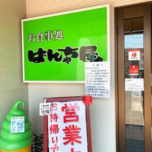 宇部市『ばんちゃ屋』:コンビ定食1,080円(テイクアウト)!