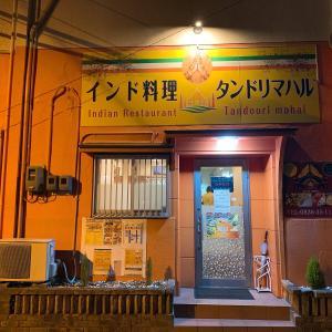 宇部市『インド料理 タンドリマハル』:カレーライス980円!