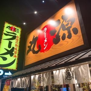 番外編、下関市『丸源ラーメン 新下関店』:チャーハン餃子セット1,078円!