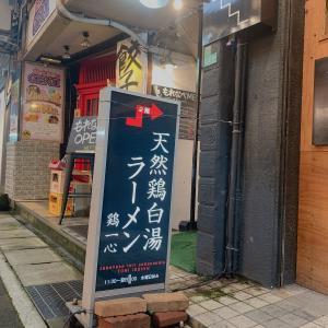 番外編、下関市『鶏一心』:海鮮塩だれ鶏白湯800円!