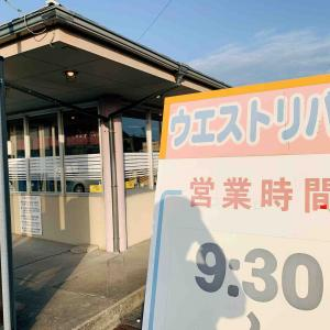 山陽小野田市『ウエストリバア』:ラーメンセット780円!