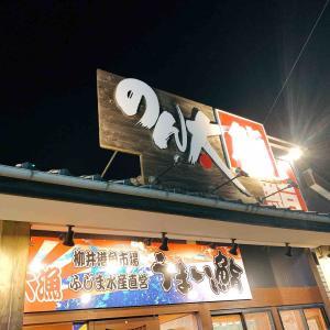 防府市『のん太鮨 防府店』:にし貝150円!