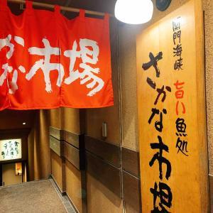 防府市『さかな市場 下関駅前店』:蛤と浅利の貝だしラーメン 650円!