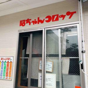 山口市『昭ちゃんコロッケ 本店』:昭ちゃんコロッケ 130円!