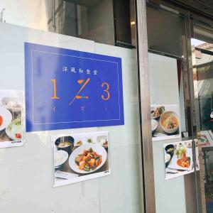 宇部市『洋風和食堂 1Z3』:鶏とカシューナッツ炒め定食 750円!