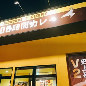 防府市『100時間カレー 防府店』:キノコとシーフードのアヒージョカレー 979円!