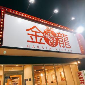 防府市『博多金龍 防府高倉店』: とんこつラーメン 430円!