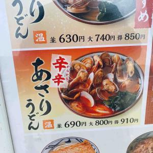 宇部市『丸亀製麺 宇部店』:辛辛あさりうどん(並) 690円!