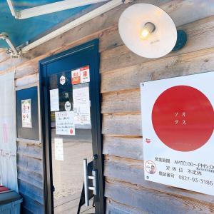 岩国市『ソオタス シバタベリーファーム』:ミニモブレ 1,080円!