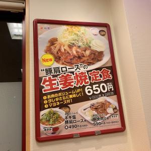 宇部市『松屋 宇部店』:手作り感たっぷりの肉厚しょうが焼き!