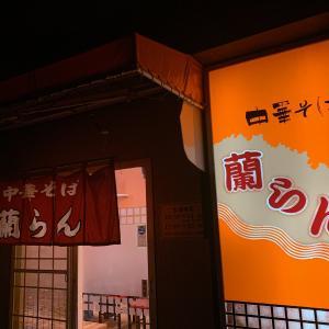 番外編、下松市『中華そば 蘭らん』:澄んだ味わいの綺麗なスープ☆