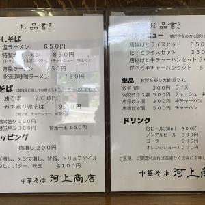 宇部市『中華そば 河上商店』:麺の種類が増えているぅ!