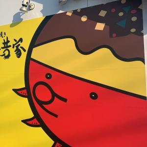 番外編、下関市『たこ焼き 今昔家 綾羅木店』:本場大阪仕込みの大玉たこ焼き☆