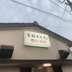宇部市『吉村ホルモン』:アットホームな雰囲気の中で新鮮ホルモンを焼こう~☆