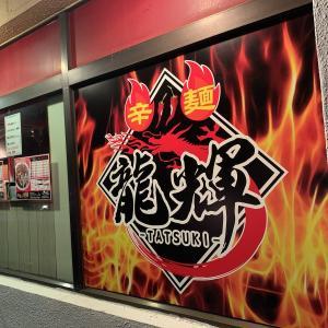 宇部市『辛麺 龍輝』:宇部の夜を辛麺で締めてみては♪