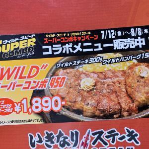 宇部市『いきなり!ステーキ 山口宇部店』:これ、レギュラーメニューにならないかなぁ!