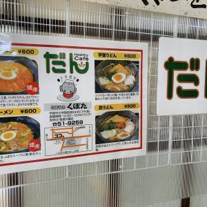宇部市『Healthy Café だん』:宇部ラーメンならぬ、片倉ラーメン発見!