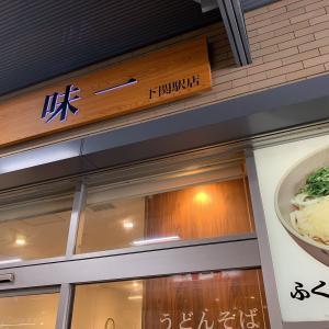 番外編、下関市『味一 下関駅店』:私はそば派っ♪