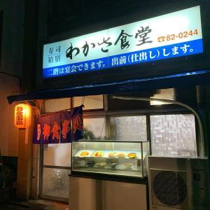 番外編、下関市『わかさ食堂』:こんなレトロ食堂、好きなんです☆