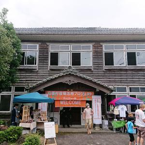 旧倭村役場再生プロジェクト