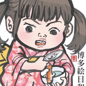 元祖!博多絵日和カレンダー2020 9月〜11月