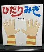 右手、左手…♪