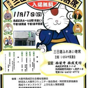 第63回 西成区民 体育レクリエーション大会 綱引き競技