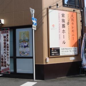 第8回 大阪セレモニー 秋の演芸会 「いろはとカンちゃん」
