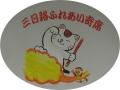 第63回 西成区民 体育レクリエーション大会 対抗リレー