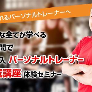 【高収入パーソナルトレーナ育成講座体験セミナー開催!】