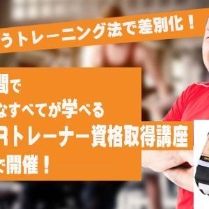 【BFR(血流制限トレーニング)ベーシック資格取得講座】8月30日(日)札幌開催!