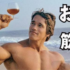 お酒好きの人閲覧注意!(笑)アルコールと筋肉の関係(^^)v