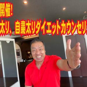 【緊急企画】正月太り、自粛太り!無料カウンセリング実施中!(^^ゞ