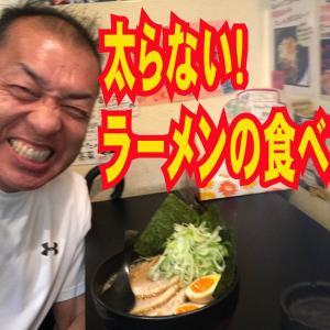 太らないラーメンの食べ方!(^^)v