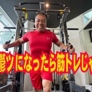 憂鬱になったら筋トレじゃ~!(^^)v