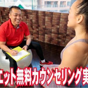 【緊急企画】先着10名限定!春のダイエット無料カウンセリング開催!