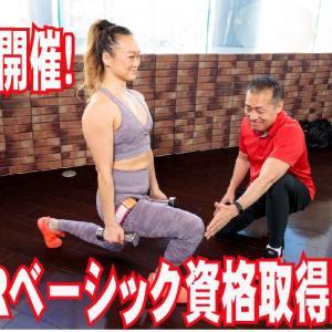 【BFR(血流制限トレーニング)ベーシック資格取得講座】8月8日(日)札幌開催!