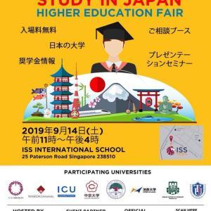 Japanese University Fair@ISS International School of Singapore