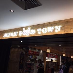 Japan Food Town・行ってみたいお店がいっぱい!