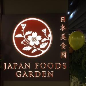 今度は「Japan Food Garden」伊勢丹スコッツ