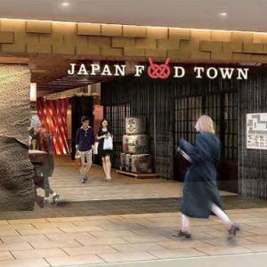 日本食レストラン15軒が一気にオープン・Wisma伊勢丹跡にJapan Food Town