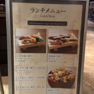 週末でもお得なランチメニュー!築地寿司竹若@Japan Food Town