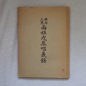 中川人見両姓戊辰唱義録 7日間ブックカバーチャレンジ